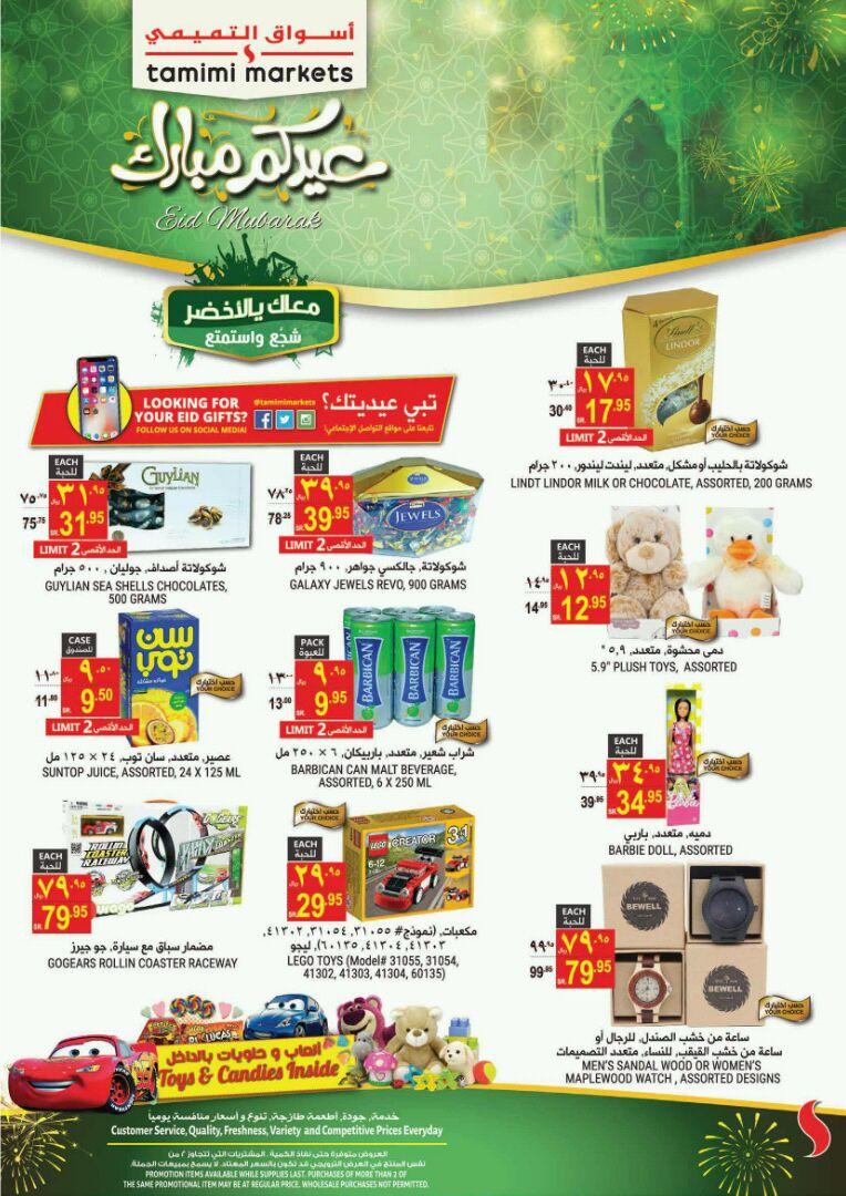 عروض التميمي الرياض و القصيم و جدة الخميس 14 يونيو 2018-عروض العيد