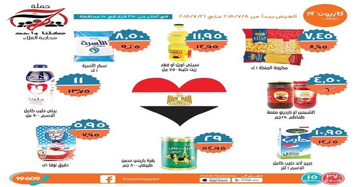 عروض كازيون ماركت في مصر من 8 و حتى 21 يوليو 2018