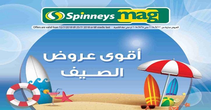 عروض سبينس ماركت في مصر اقوى عروض الصيف