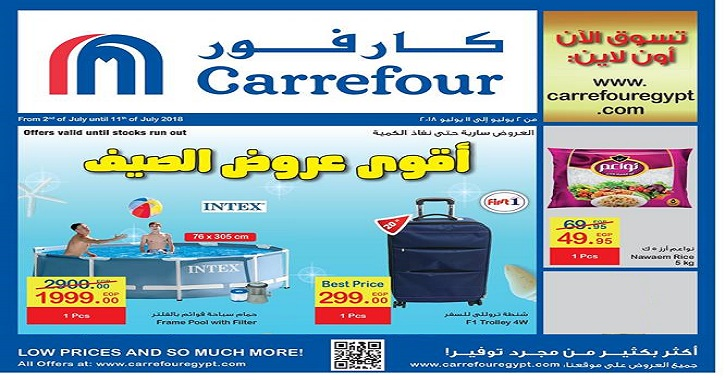 عروض كارفور الجديدة في مصر