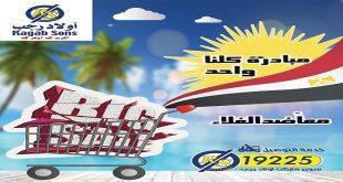 عروض اولاد رجب في مصر