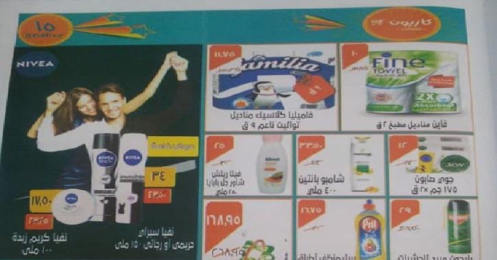 عروض كازيون ماركت في مصر اقوى العروض حتى 7 اغسطس 2018