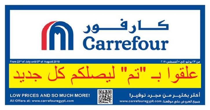 عروض كارفور الجديدة في مصر كرنفال عروض الالكترونيات حتى 5 اغسطس