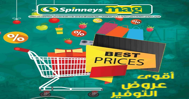عروض سبينس ماركت في مصر اقوى عروض التوفير حتى 11 اغسطس 2018