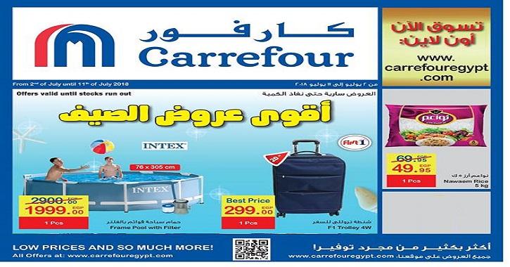 عروض كارفور في مصر