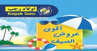 مجلة عروض اولاد رجب في مصر