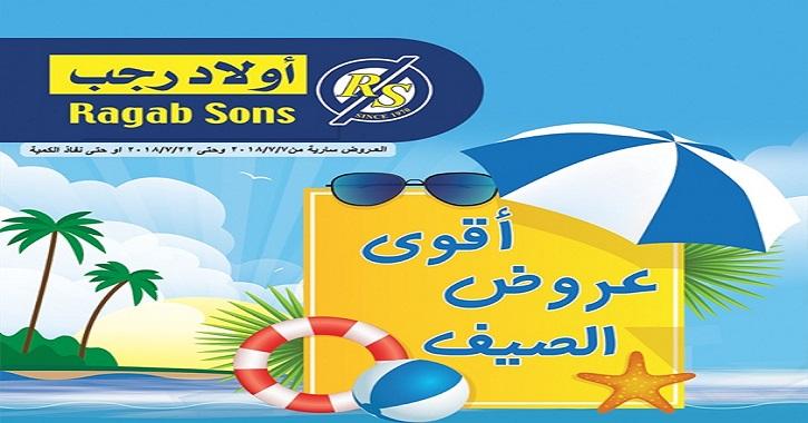 مجلة عروض اولاد رجب في مصر عروض الصيف حتى 22 يوليو 2018