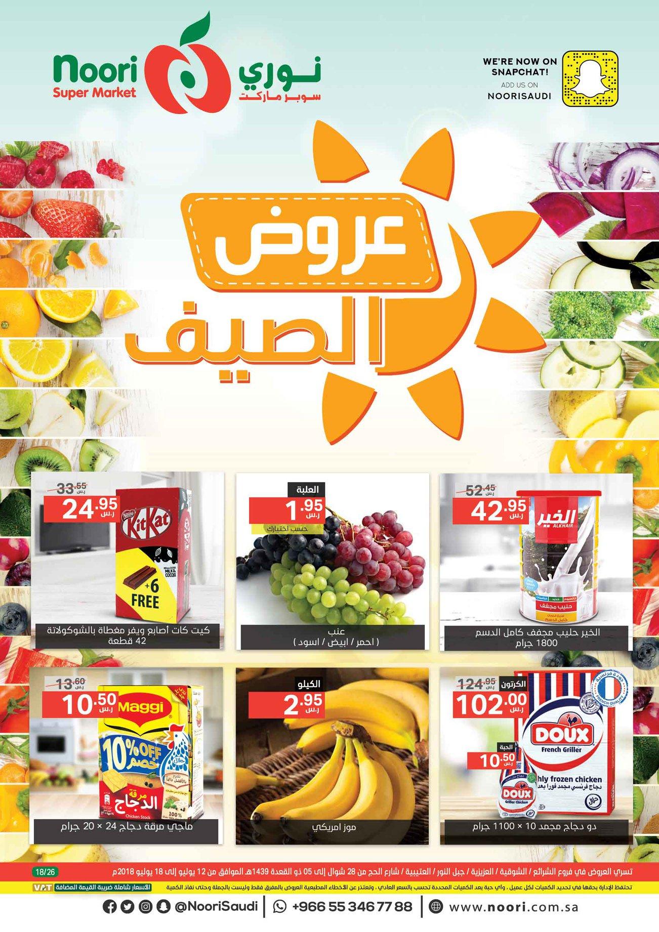 عروض نوري اليوم الخميس 12 يوليو 2018-عروض الاسبوع الجديدة