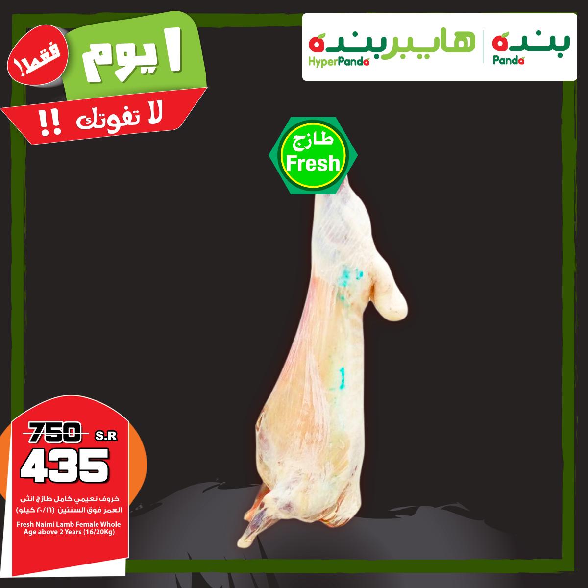 عروض بنده و هايبر بنده حسومات مميزة ليوم واحد الثلاثاء 31 يوليو 2018