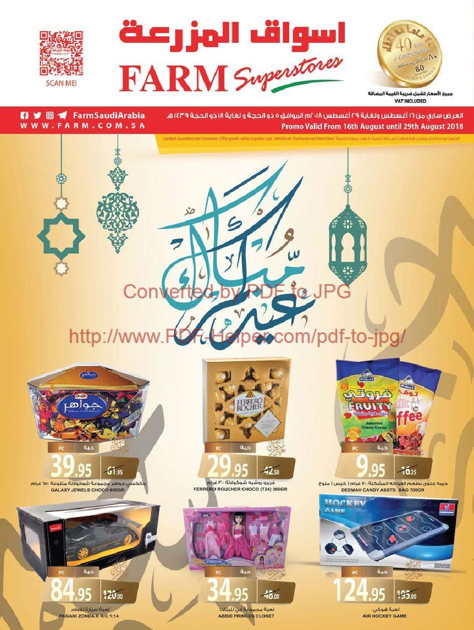 عروض المزرعة الشرقية الخميس 16 اغسطس 2018- عروض العيد التوفيرية
