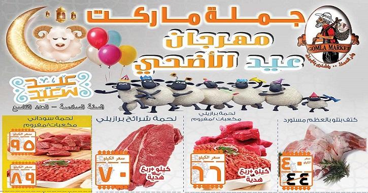 عروض فتح الله ماركت عروض عيد الاضحى حتى 26 اغسطس 2018