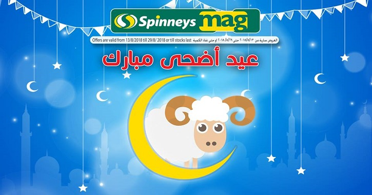 عروض سبينس ماركت في مصر عروض عيد الاضحى