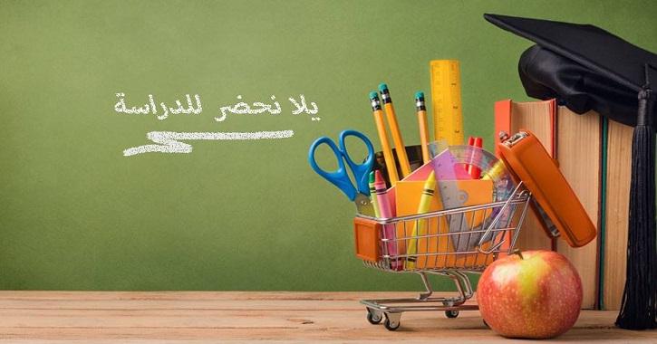 عروض العودة للمدارس في كازيون ماركت في مصر