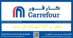 مجلة عروض العيد في كارفور مصر