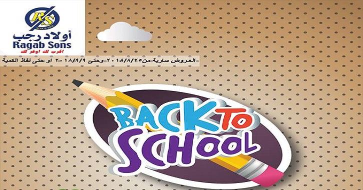 عروض اولاد رجب اليوم في مصر عروض العودة للمدارس