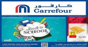 عروض العودة للمدارس في كارفور مصر