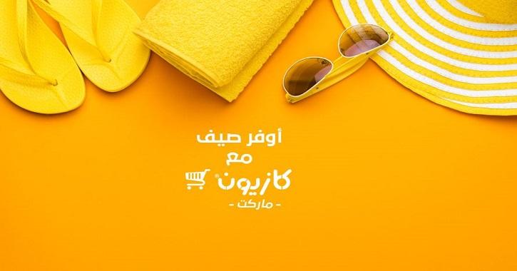 عروض كازيون ماركت في مصر مجلة عروض الصيف حتى 13 اغسطس 2018