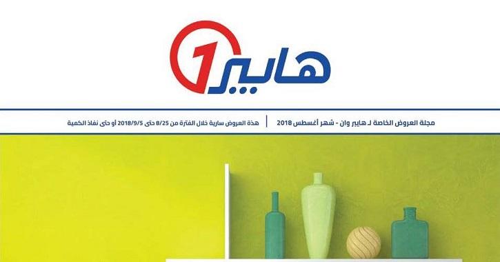 عروض هايبر وان اليوم في مصر المجلة الجديدة حتى 5 سبتمبر 2018