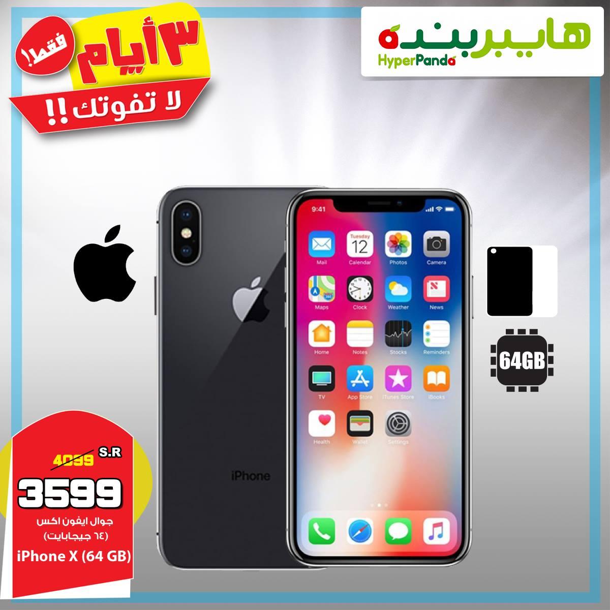 عروض بنده و هايبر بنده الرائعة لمدة 3 أيام من الخميس 9 اغسطس 2018