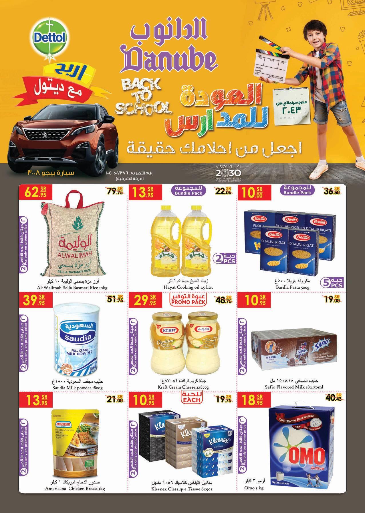 عروض الدانوب الرياض و الخرج التخفيضات الاسبوعية الاربعاء 29 اغسطس 2018
