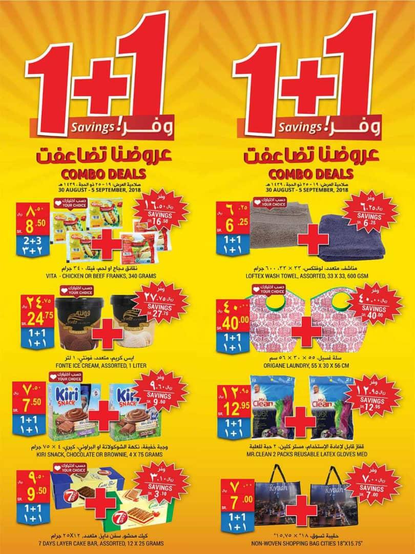عروض التميمي الرياض الخميس 30 اغسطس 2018-عروض الاسبوع الجديدة
