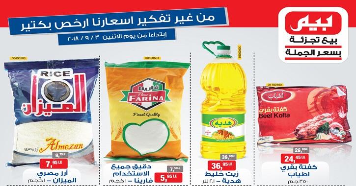 عروض بيم ماركت في مصر عروض جديدة اعتباراً من اليوم