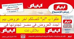 عروض بيم ماركت في مصر