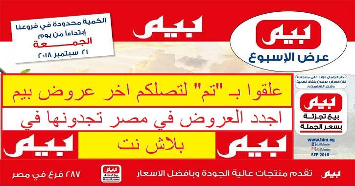 عروض بيم ماركت في مصر عروض جديدة اعتباراً من الخميس 20 سبتمبر 2018