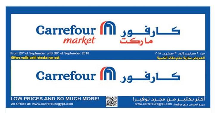 عروض كارفور سوبر ماركت في مصر اقوى العروض حتى 30 سبتمبر 2018