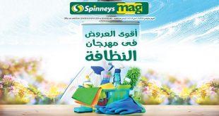 عروض سبينس ماركت اليوم في مصر