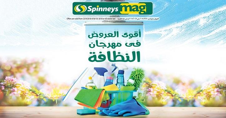 عروض سبينس ماركت اليوم في مصر المجلة الجديدة