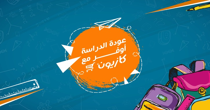 عروض كازيون ماركت في مصر المجلة الجديدة لهذا الاسبوع