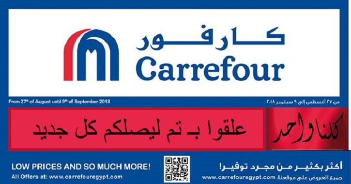 عروض كارفور مصر المجلة الجديدة