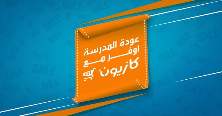عروض كازيون ماركت في مصر مجلة عروض عودة المدارس