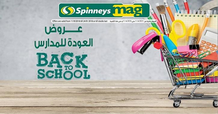 عروض سبينس في مصر المجلة عروض العودة للمدارس
