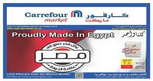 عروض كارفور مصر