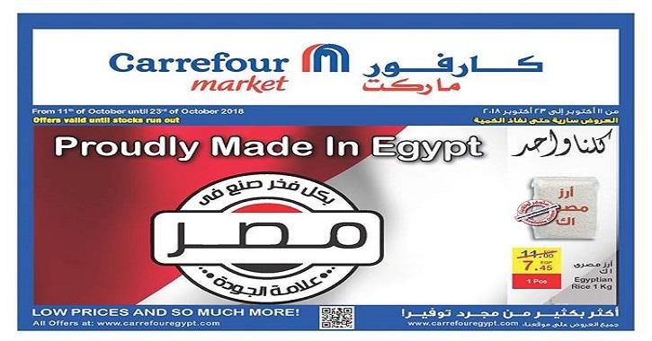عروض كارفور مصر عروض حصرية حتى 23 اكتوبر 2018