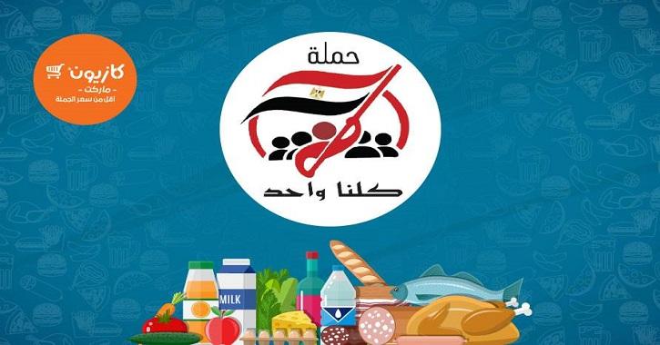 عروض كازيون ماركت في مصر اقوى العروض حتى 29 اكتوبر 2018