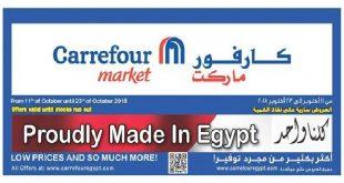 عروض كارفور مصر مستمرة