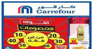 عروض كارفور مصر اليوم