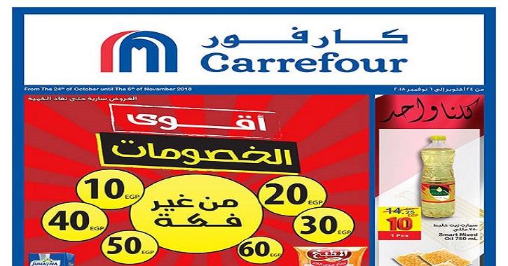 عروض كارفور مصر اليوم الاربعاء 24 اكتوبر 2018