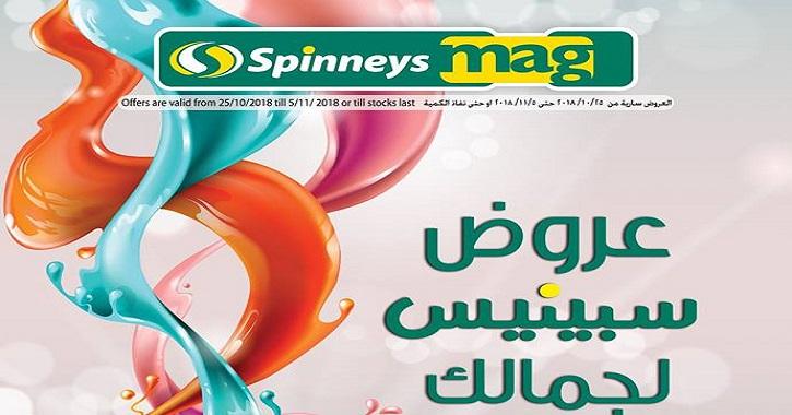 عروض سبينس ماركت في مصر عروض جديدة حتى 5 نوفمبر 2018