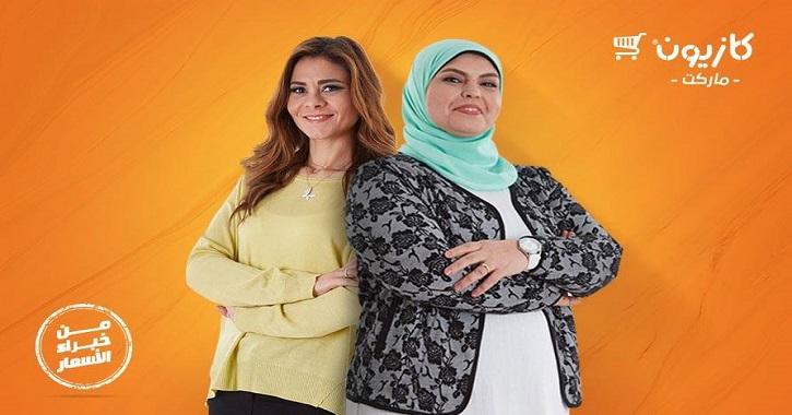 عروض كازيون ماركت في مصر عروض جديدة لهذا الاسبوع
