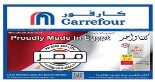 مجلة عروض كارفور مصر