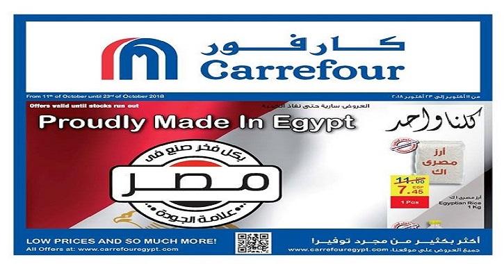 مجلة عروض كارفور مصر صنع في مصر حتى 23 اكتوبر 2018