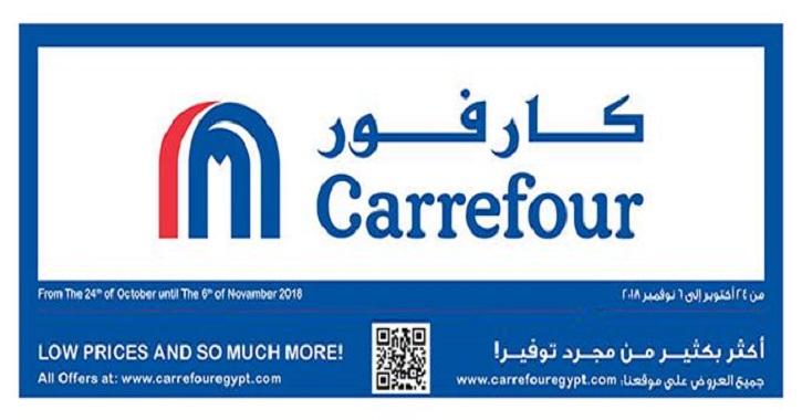 عروض جديدة في كارفور مصر لشهر نوفمبر 2018