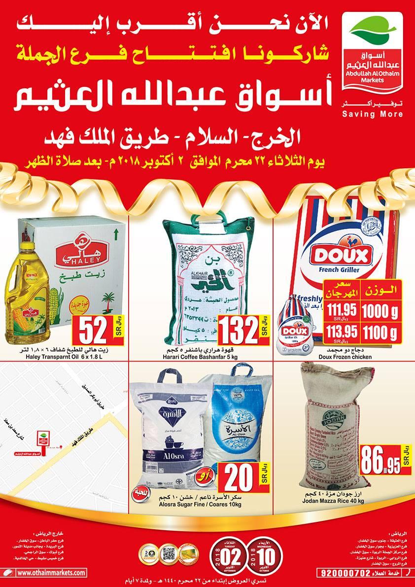 عروض العثيم السعودية تخفيضات كبيرة اليوم الثلاثاء 2 اكتوبر 2018