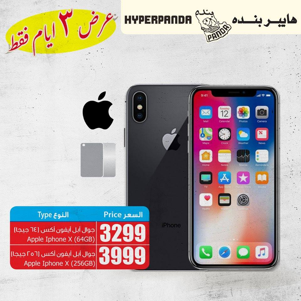 عروض بنده و هايبر بنده اقوى العروض لمدة 3 أيام من الخميس 4 أكتوبر 2018
