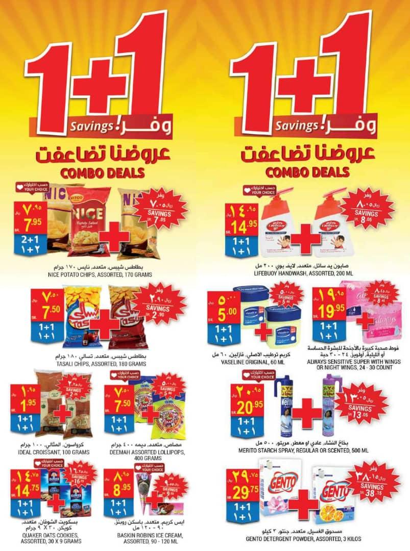 عروض التميمي الرياض الخميس 4 اكتوبر 2018-عروض الاسبوع الرائعة