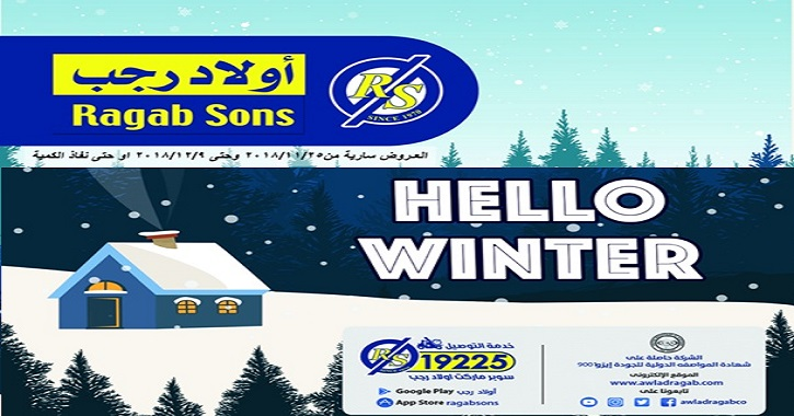 اقوى عروض اولاد رجب لموسم الشتاء حتى 9/12/2018